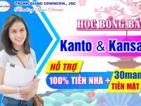 Học bổng báo khu vực Kanto Kansai – Hỗ trợ 100% tiền nhà và tiền mặt 30 man
