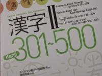 Đăng ký nhận bộ sách học 500 Kanji miễn phí