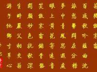 Chữ Hán và Cách học chữ Hán