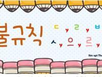 Bất quy tắc trong tiếng Hàn