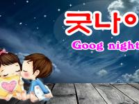 Bạn đã biết cách chúc ngủ ngon bằng tiếng Hàn?