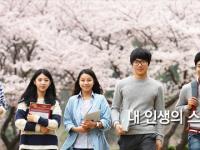 Học bổng, làm thêm tại Hàn Quốc