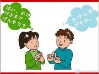 Thông báo tuyển sinh lớp tiếng Nhật buổi tối
