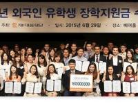Các học bổng doanh nghiệp du học Hàn Quốc