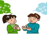 Học tiếng Nhật qua ngôn ngữ nói trong tiếng Nhật