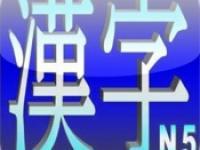 Tên các bộ trong cấu tạo Kanji