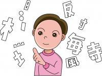 Kỹ năng đọc tiếng Nhật có khó không?