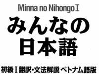 Ngữ pháp tiếng Nhật sơ cấp 1 : bài 5 ( phần1) minna no nihongo 1