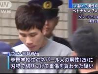 Du học Nhật Bản – Báo động đỏ về tình trạng gây rối của sinh viên Việt Nam