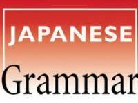 Ngữ pháp tiếng Nhật sơ cấp 1 : bài 1 ( Phần 1) Minna no nihongo