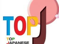 Lịch thi TOP J 2017