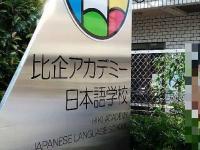 Du học Nhật Bản: Cơ hội miễn giảm học phí cho các bạn nhập học kỳ tháng 10